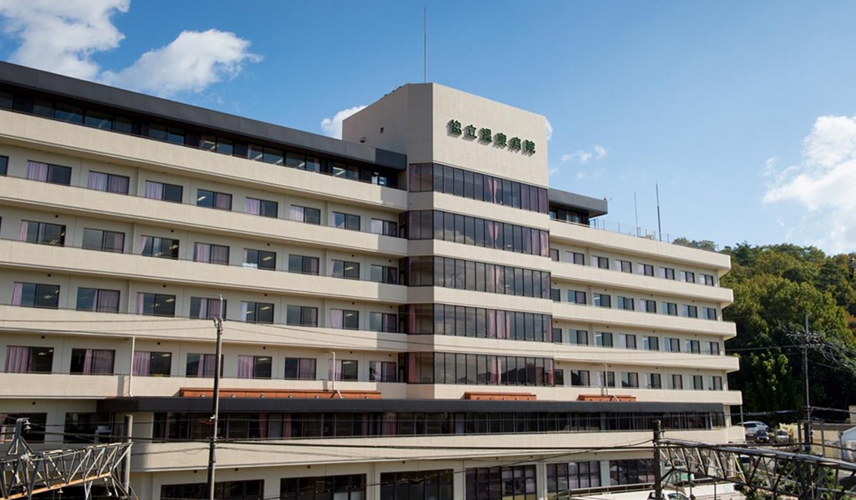 協立温泉病院