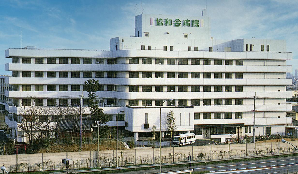 協和会病院