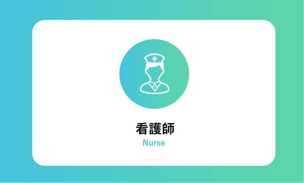新卒看護師